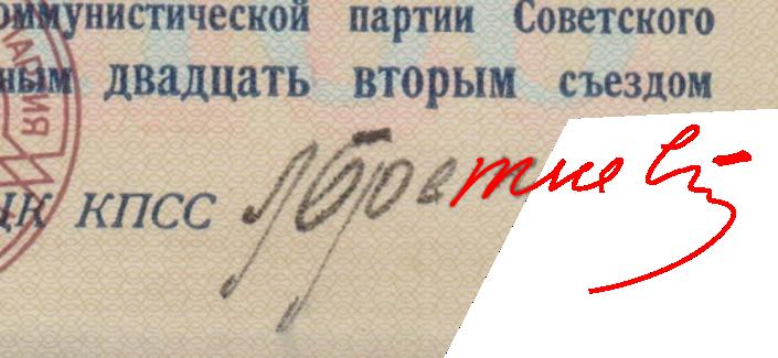 заказать факсимиле в Ярославле