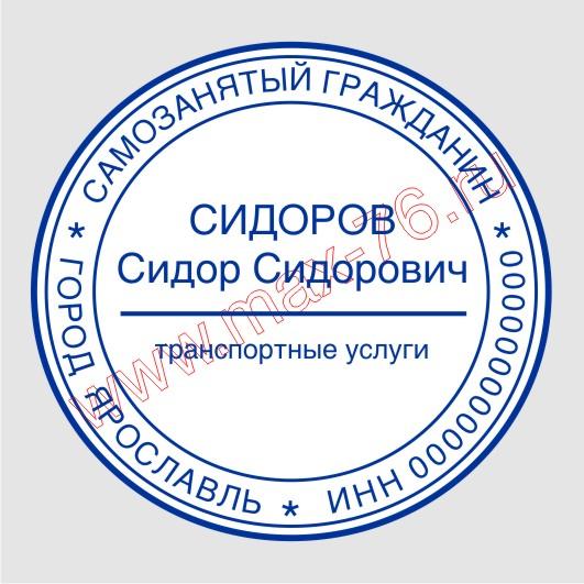 печать самозанятого макс-76 max-76